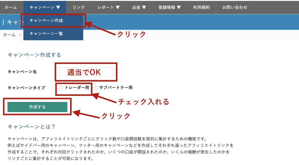 is6comアフィリエイト手順4