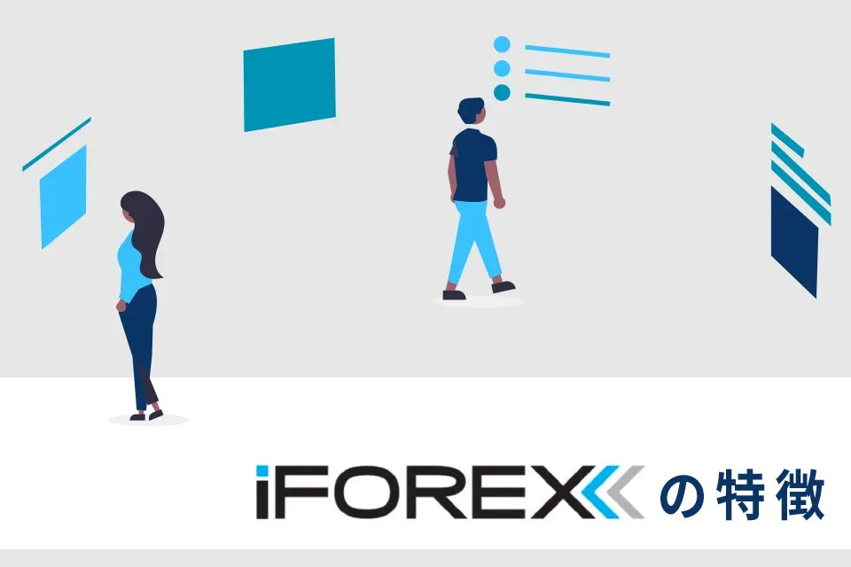 iFOREXの特徴