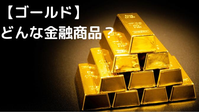GOLD(金)どんな金融商品?