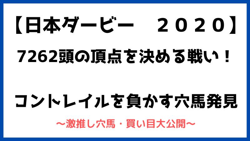 日本ダービー2020