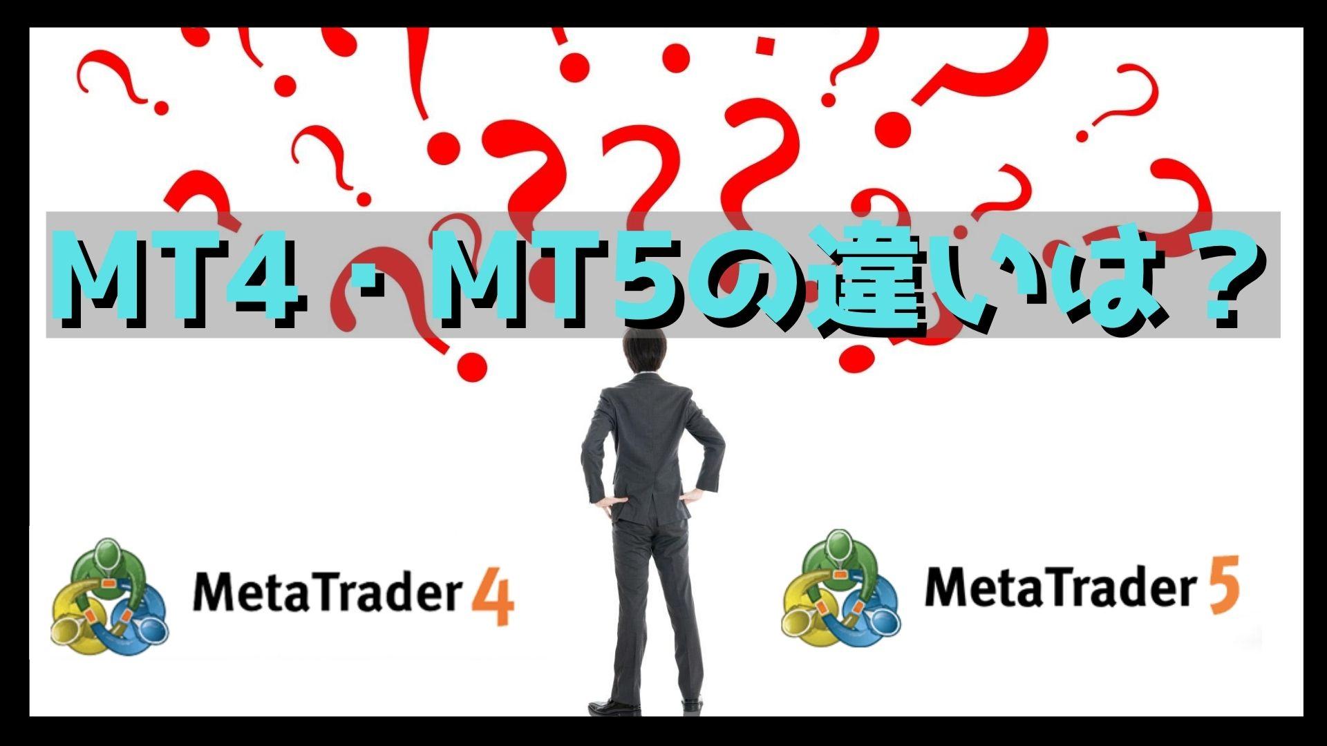 MT4とMT5それぞれの違いは?
