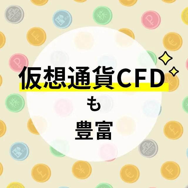 仮想通貨CFD