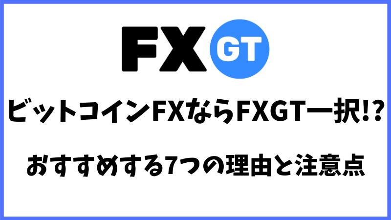 ビットコインFXならFXGT一択理由と注意点