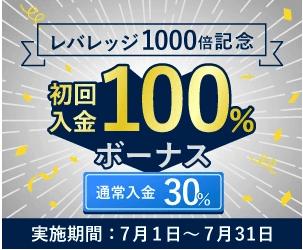 FXGT,100%,30%,入金ボーナス