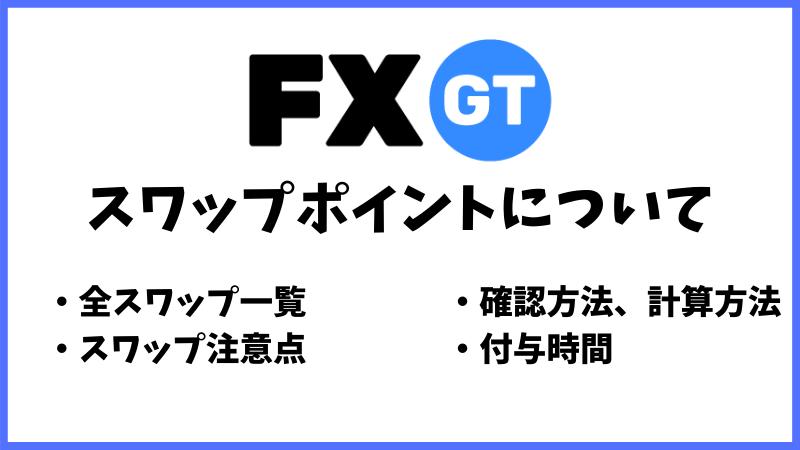 FXGTのスワップポイントについて徹底解説
