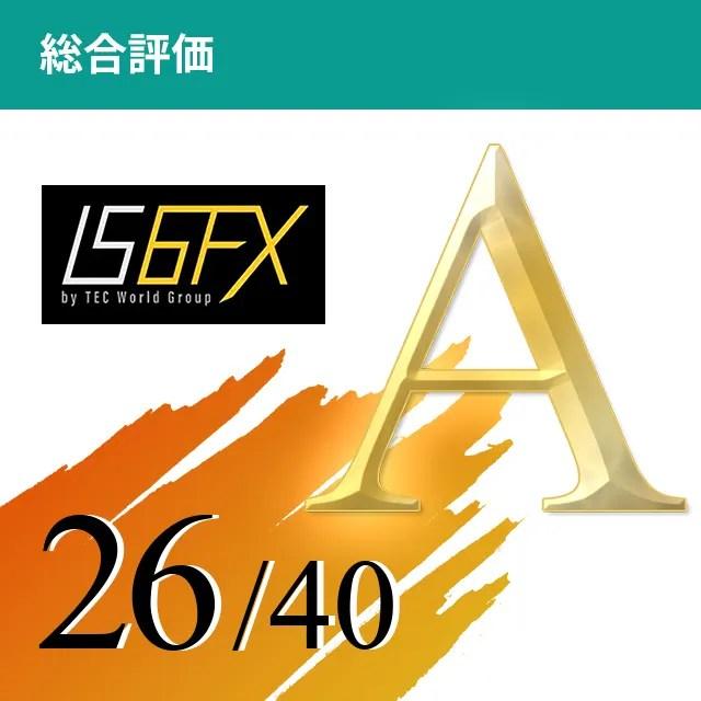 IS6FX総合評価