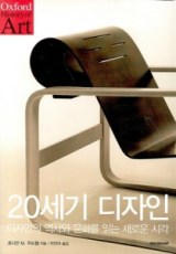 20centurydesigncoversigongart_sm-212x300