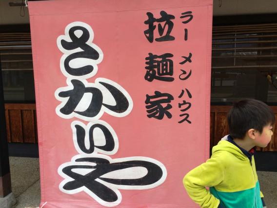 南魚沼市塩沢牧之通り【さかいや】ラーメン&餃子で昇天ランチ