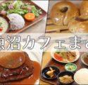 六日町~塩沢【ランチもできる人気のおすすめカフェ9選】まとめ