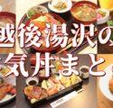 【新潟南魚沼マジ丼】2018年より加わった湯沢の本気丼、6店舗7丼をまとめてみた