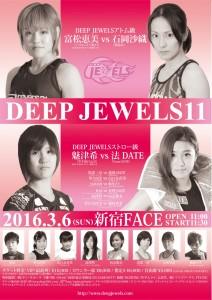 DEEP JEWELS 11