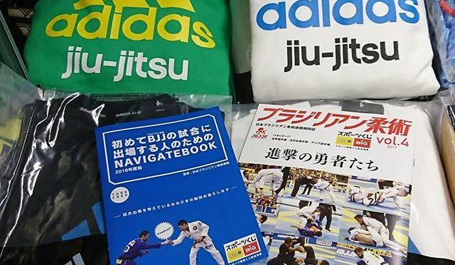 JBJJFの機関誌をJIN FIGHT adidasで無料配布中!