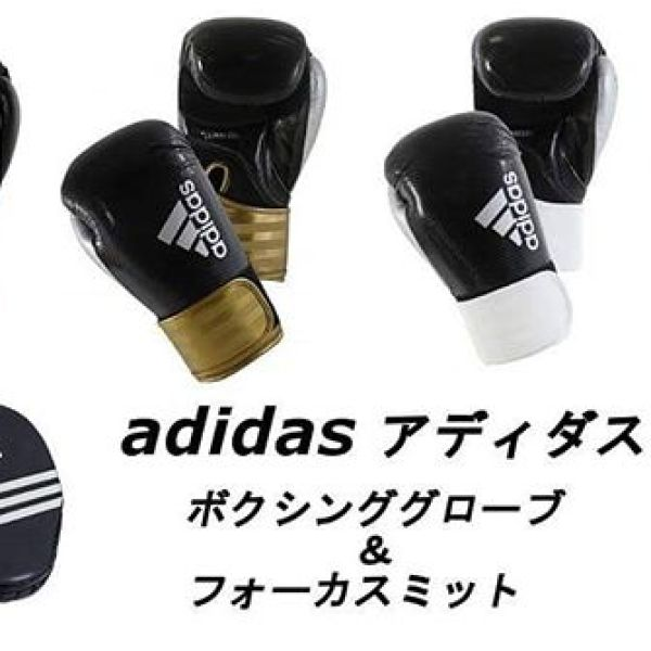 Boxing Gloves、Focus Mitts等入荷!JIN FIGHT adidas MMA & BJJ:  www.jinfight.com#adidas #アディダス #ボクシンググローブ #フォーカスミット #boxinggloves #focusmitts #jinfightadidas #ジンファイトアディダス