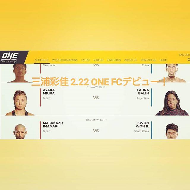 三浦彩佳、明日ONE FCデビュー戦!