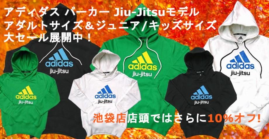 アディダスパーカー Jiu-Jitsuモデル 大人サイズ&ジュニア/キッズサイズ 大セール