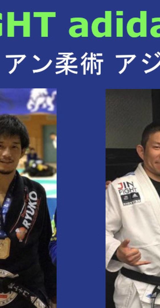 ジンファイトアディダスチーム Asian Jiu-Jitsu IBJJF Championship