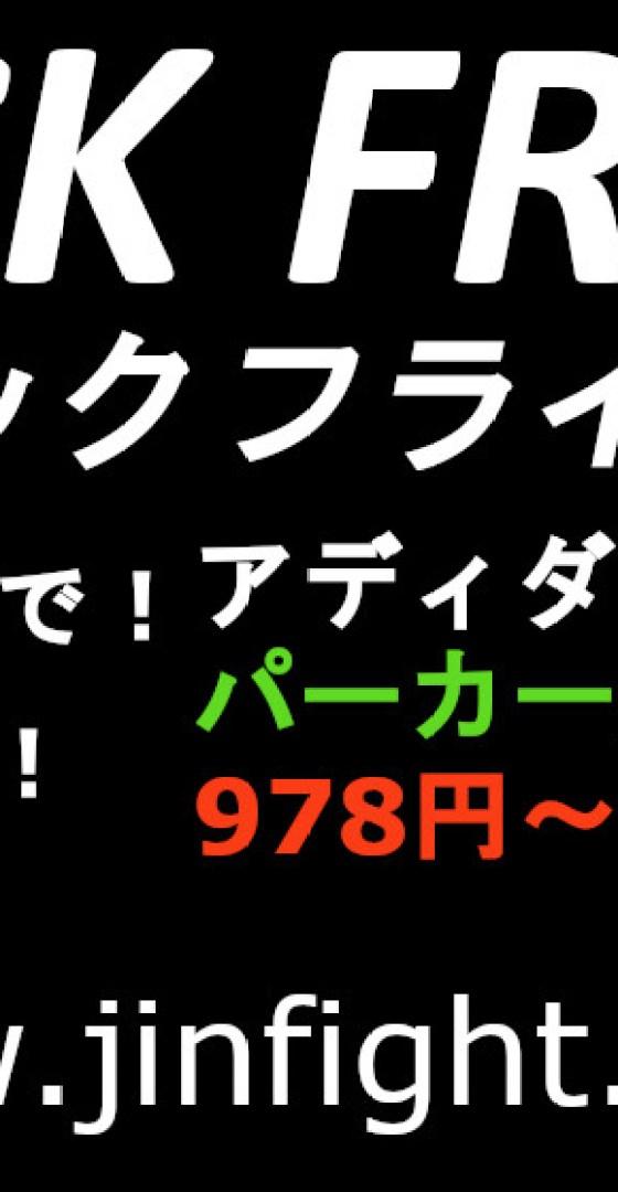 スーパーセール JIN FIGHT adidas
