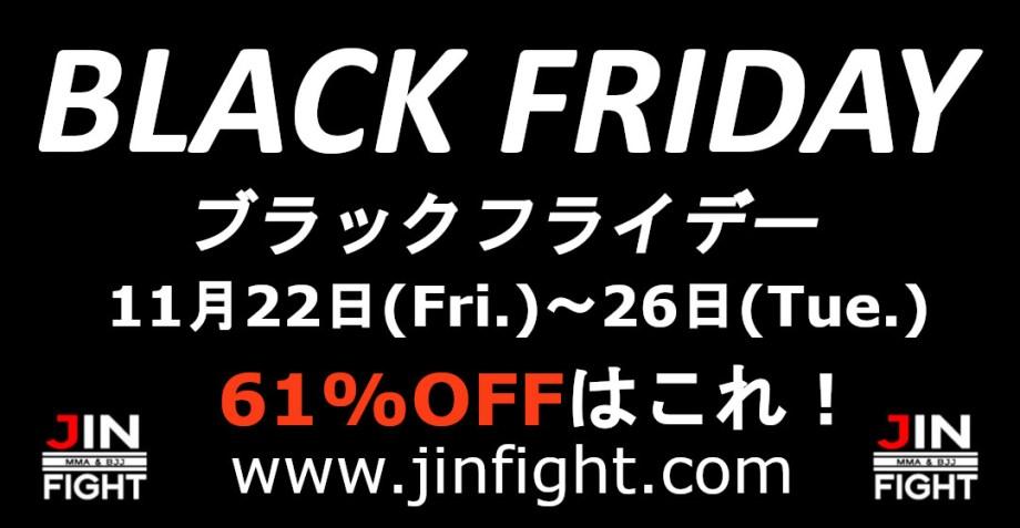 ブラックフライデー JIN FIGHT adidas