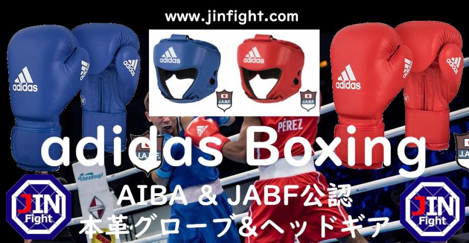 アディダス AIBA公認 JIN FIGHT adidas