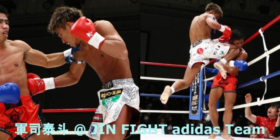 軍司泰斗 Krush111 JIN FIGHT adidas Team