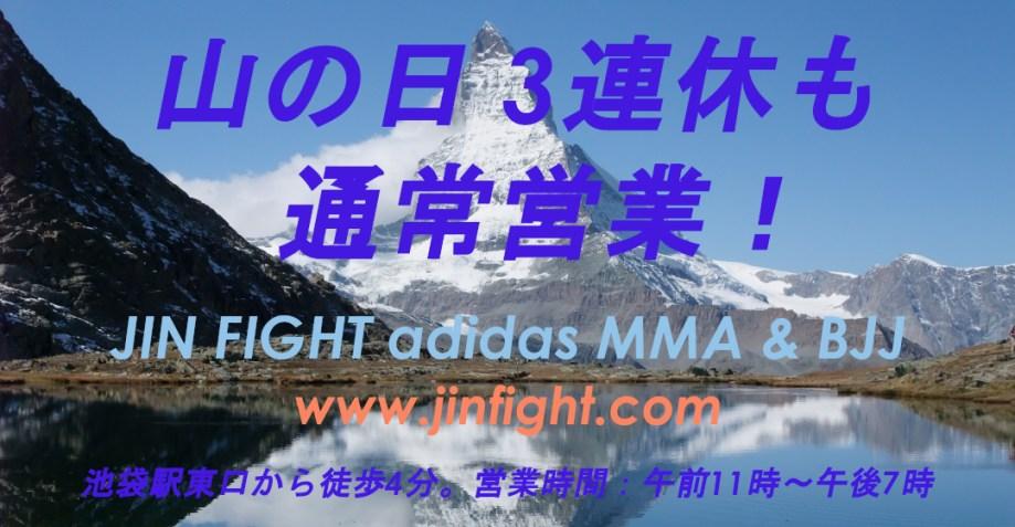 山の日三連休 JIN FIGHT adidas 通常営業