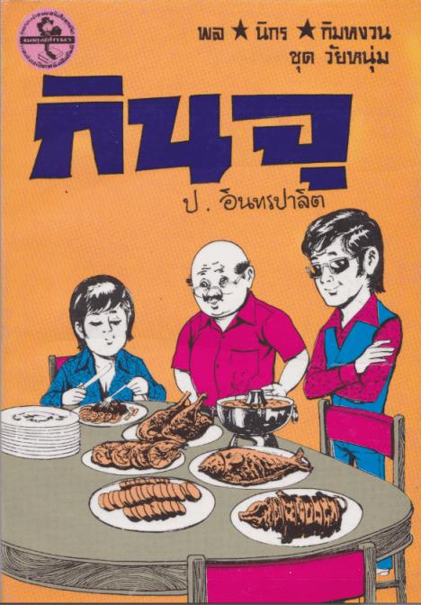 625tamjai-กินจุ