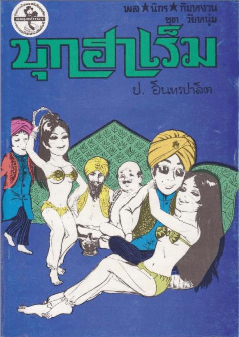 625tamjai-บุกฮาเร็ม