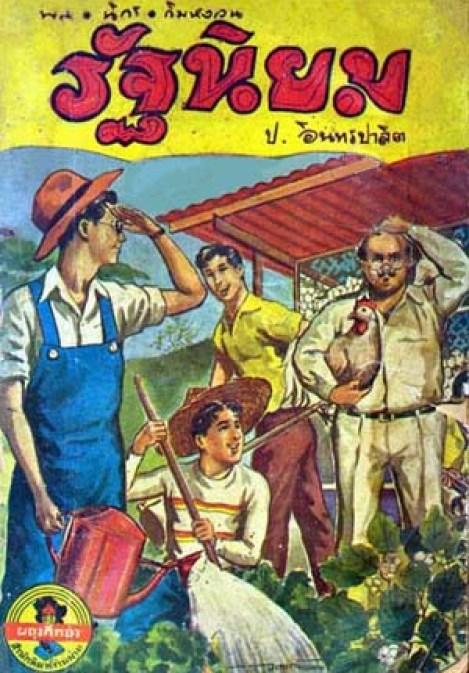 465Tamjai-รัฐนิยม 2495