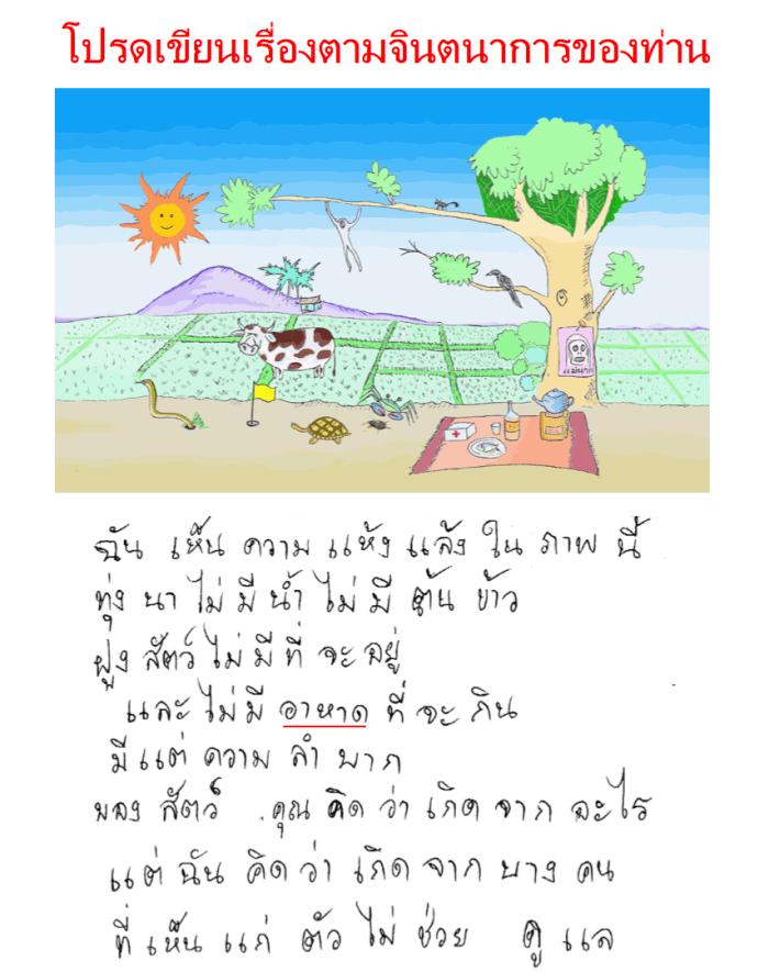 ฝรั่งเขียนไทย 05ง