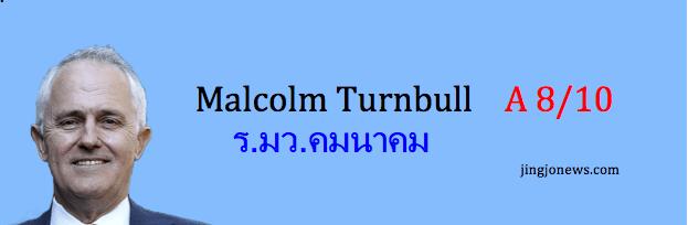 635-31 04 Malcolm