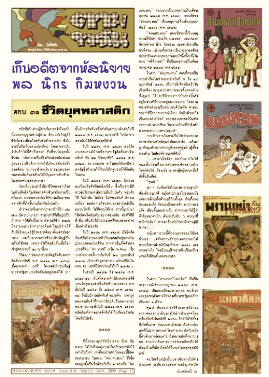 """บทความตามใจฉันเรื่อง """"เก็บอดีตจากหัสนิยายพล นิกร กิมหงวน ตอน ๓๑ ชีวิตยุคภาพติก ในหนังสือพิมพ์ไทย-ออสนิวส์ ในปี 2009"""