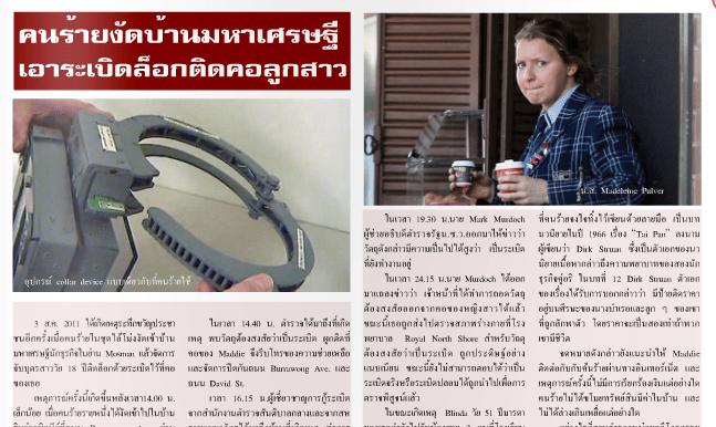 ข่าวคดีลักพาน.ส. Madeleine Pulver ในหนังสือพิมพ์ไทย-ออสนิวส์ฉบับ 10-23 สิงหาคม 2011