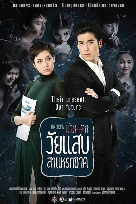 2015-12-26 อันดับละครไทย 2016ฒ
