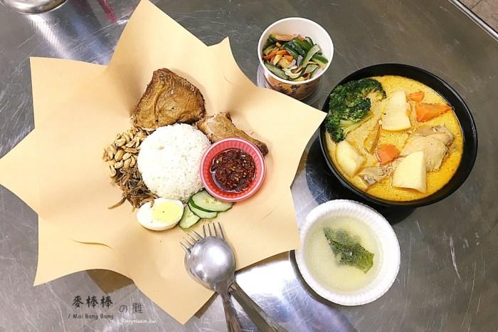 基隆、中正美食|麥棒棒の攤  馬來西亞平價南洋風味美食.飯湯任吃喚起美味記憶大馬椰漿雞湯飯,海大美食、基隆美食