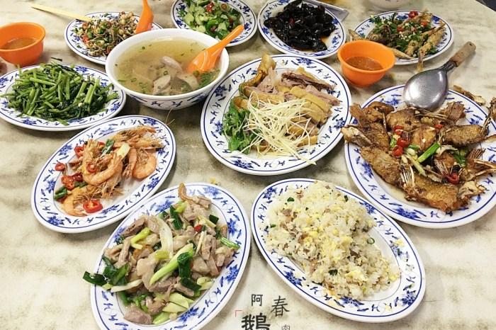 台北、南港美食 阿春鵝肉.南港老字號鵝肉台式快炒店,作伙一起吃燻鵝台菜,南港中研院美食、生技中心美食