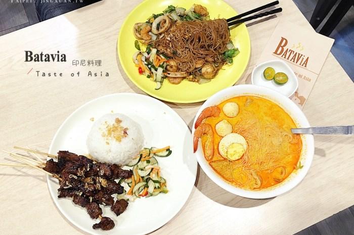 台北、中正美食|BATAVIA – Taste of Asia.台北好吃東南亞料理,菜單印馬餐都想點來吃(竟有韓國炒碼麵)!中正紀念堂美食