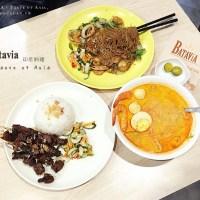 台北、中正美食|BATAVIA - Taste of Asia.台北好吃東南亞料理,菜單印馬餐都想點來吃(竟有韓國炒碼麵)!中正紀念堂美食