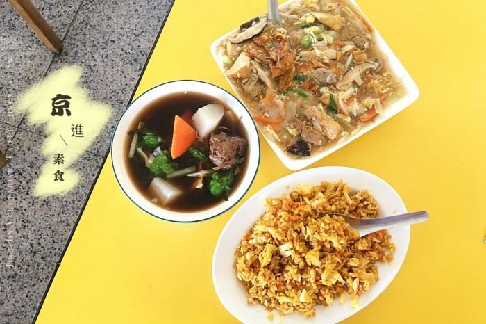新北、鶯歌美食|京進素食.馬來西亞特色素食在鶯歌,舌尖上驚喜料多多素滑蛋河肉骨茶,鶯歌火車站美食