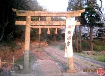 式内 多伎神社