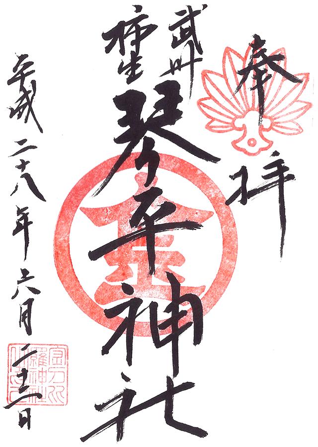 武州柿生琴平神社
