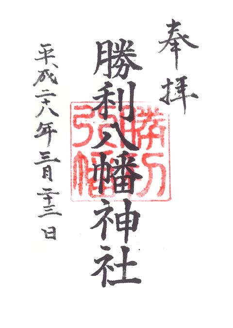 勝利八幡神社