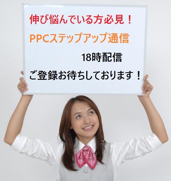 メルマガ【PPC・YDN・アフィリエイト】