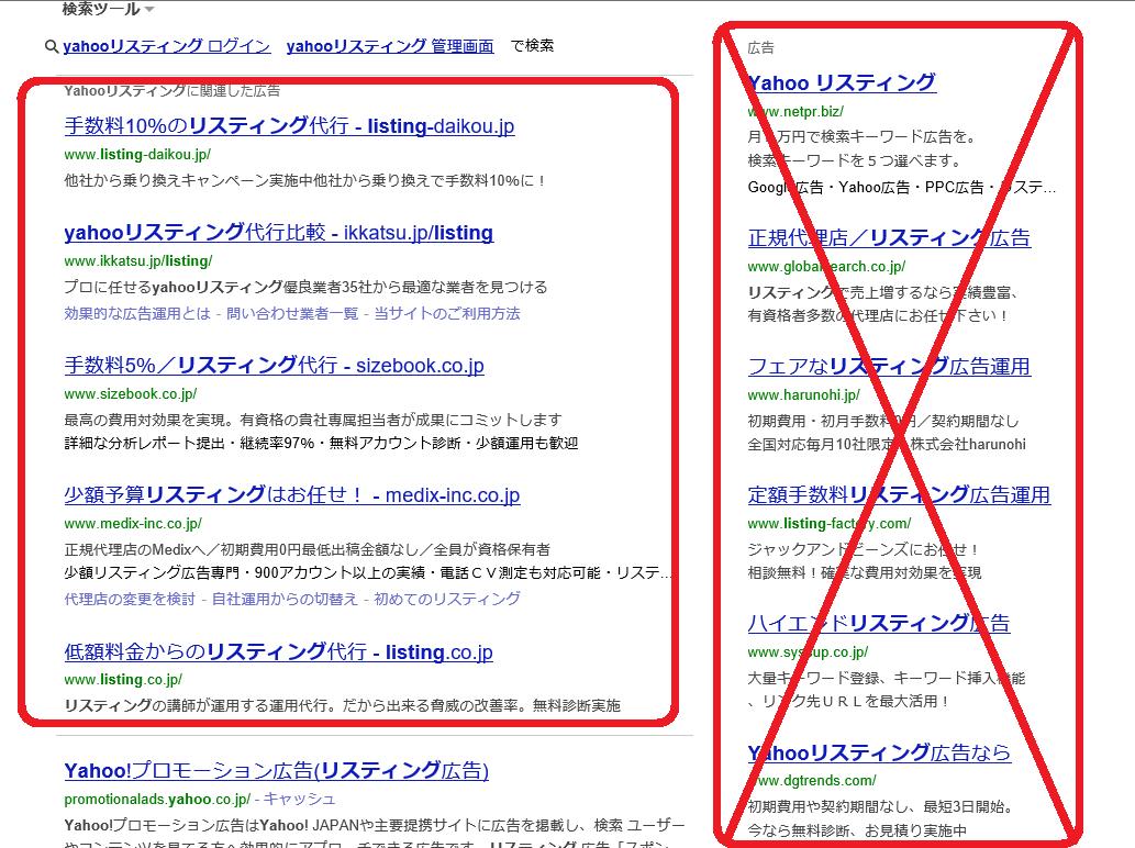 悲報!【また規約変更かよ】Yahoo広告右側枠が廃止になります! д゚)