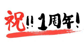 【祝】LINE@の成果報告を始めて1年が経ちました!