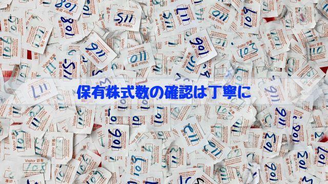 保有株式の数