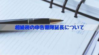 相続税の申告期限延長について