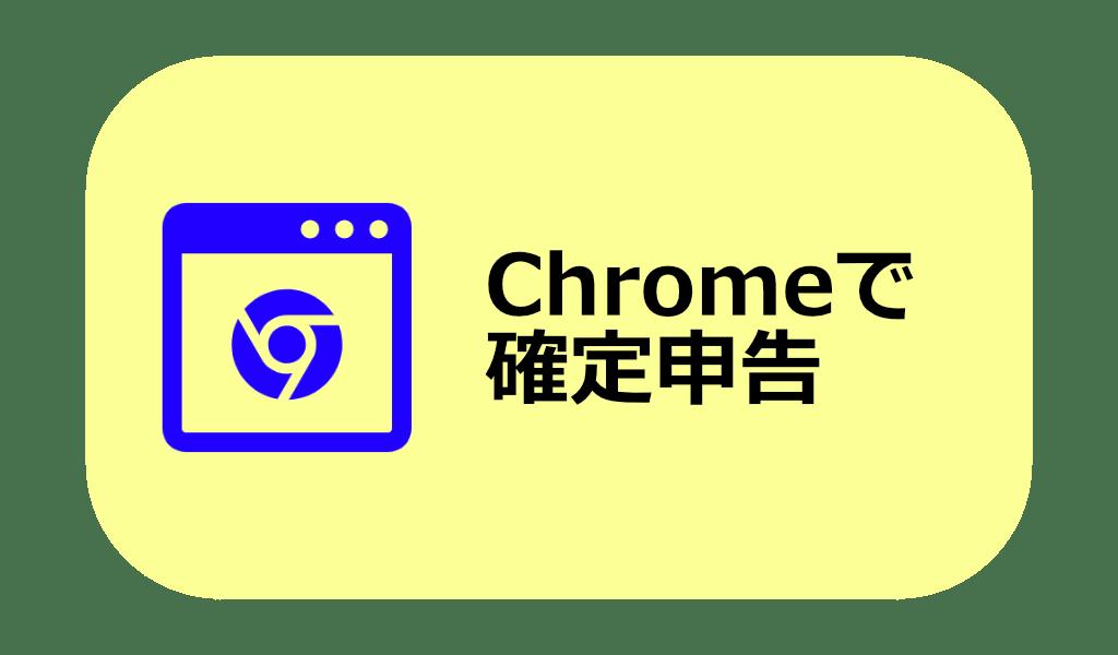Chromeで確定申告