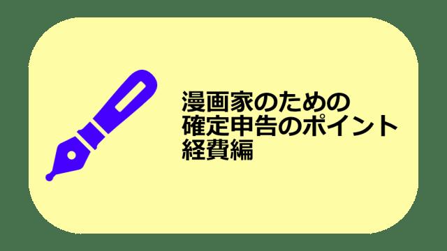 漫画家 経費編
