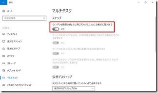 ウィンドウ10-saidaika-off (4-1)