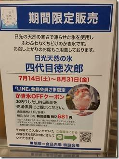 4daimetokujirou-kakigoori (7)